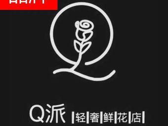 Q派轻奢鲜花店(铁路局店)
