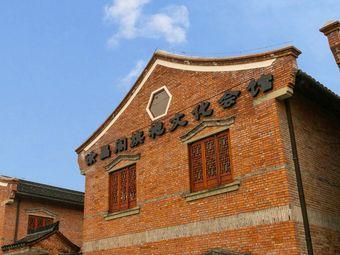 徐昌阁旗袍文化会馆