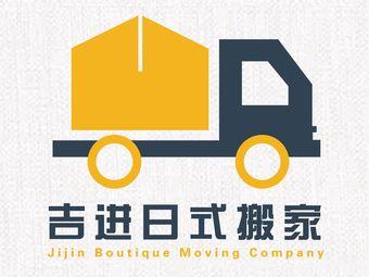 吉进日式精品搬家打包公司