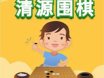 清源围棋学校(城东分校)