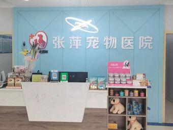 张萍宠物医院
