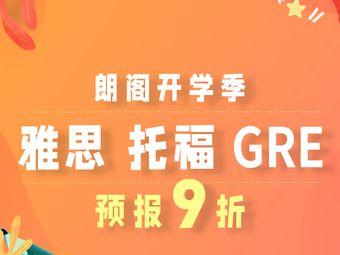 朗阁雅思·托福·GRE·GMAT·留学语言培训中心