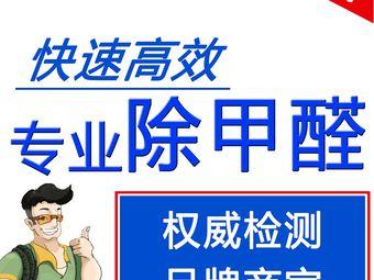 绿鸽环保·甲醛检测空气治理(常州店)