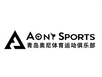 青岛奥尼体育运动俱乐部