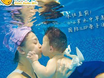 水鸭子亲子游泳俱乐部