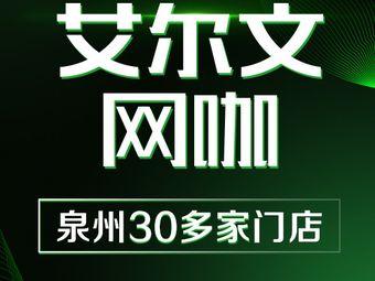 艾尔文网咖(晋江SM星悦店)