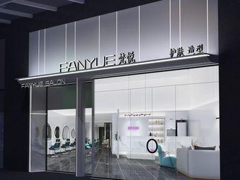 梵悦Fanyue(港口店)
