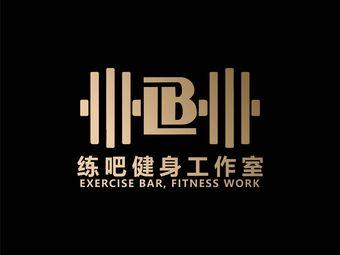 练吧健身工作室