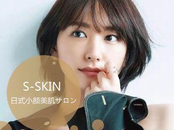 S·SKIN日式小颜美肌サロン(沈阳店)