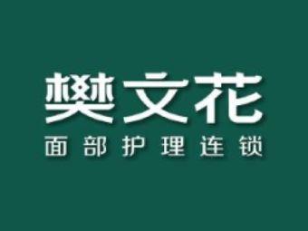 樊文花面部护理连锁(民发购物广场店)