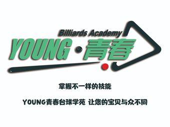 YOUNG青春台球学苑