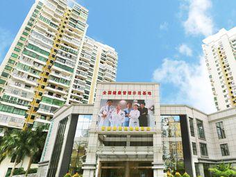海南新建康美兆健康体检中心