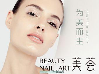 美荟Beauty(陈村店)