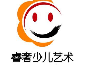 睿奢艺术培训(弘阳校区)
