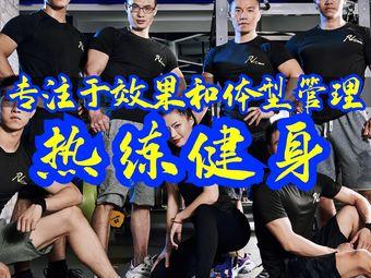 热练健身工作室(长龙店)