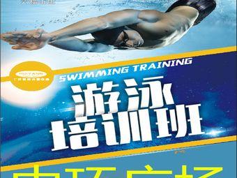 中环广场游泳池(汇洋体育培训中心)