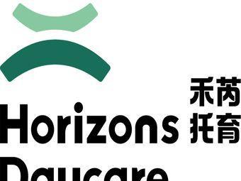 禾芮托育Horizons Daycare