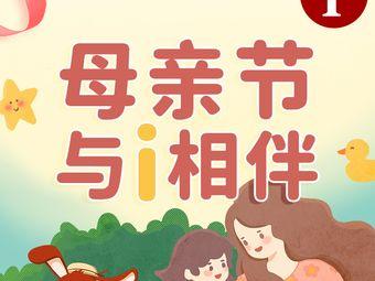 i2国际私塾少儿英语(合生汇校区)