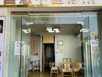 国惠中医诊所
