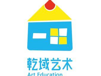 乾域藝術?兒童成人繪畫書法培訓