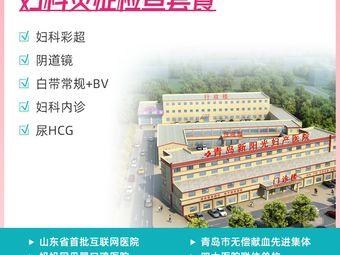 新阳光妇产医院体检中心
