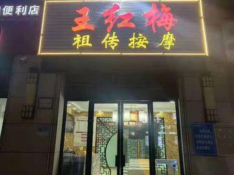 王红梅祖传按摩(吉和北路店)