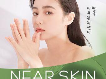 NEAR SKIN韩国皮肤管理中心(华府大道店)