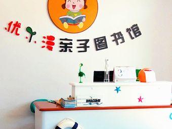 优丫漫亲子图书馆(浐灞半岛店)