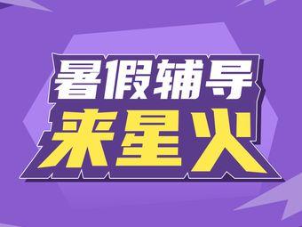 星火教育(呈贡吾悦广场学习中心)