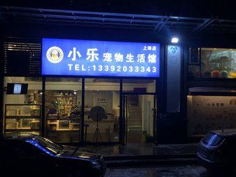小乐宠物生活馆(上排店)