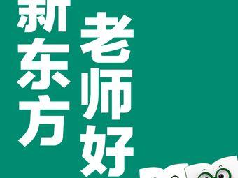 新东方(南坪校区)