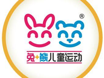 兔+熊儿童运动馆