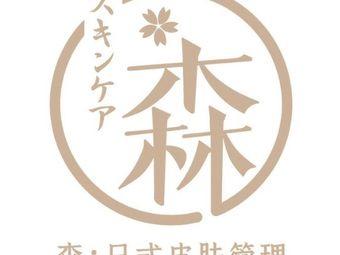 森·日式皮肤管理
