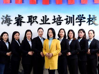 海睿职业技术学校(西樵总校)