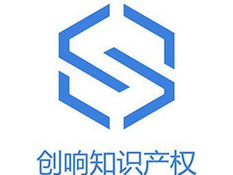 哈尔滨创响知识产权代理有限公司