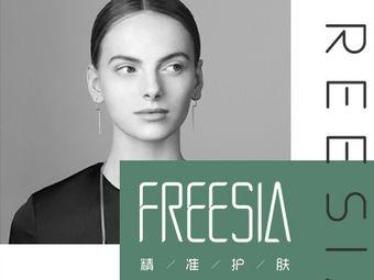 Freesia精准护肤