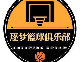 逐梦篮球俱乐部(虎山路校区)
