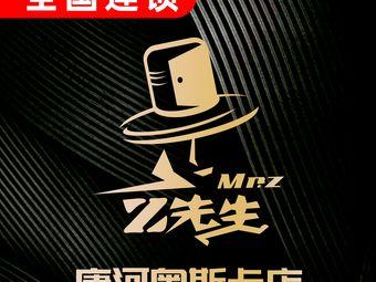 Z先生超级密室(唐河奥斯卡店)