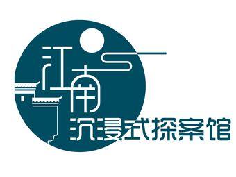 江南·沉浸式剧本·实景古风探案馆(仙姬大厦店)