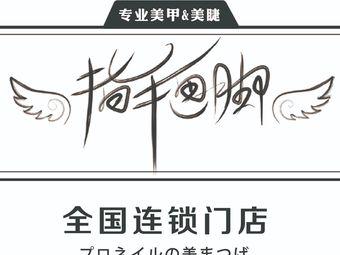 指手画脚日式美甲专门店(上上城五期店)
