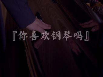 瀚音钢琴教育(苍梧春晓苑店)