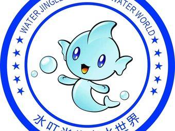 水叮当儿童水世界