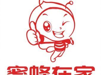 蜜蜂在家保洁家电清洗(吴江店)