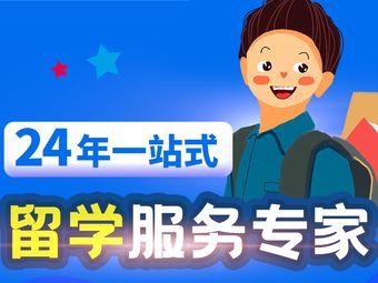 东莞市景鸿出国留学