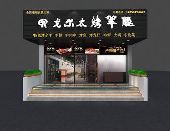 50平米小户型公装风格餐厅装修效果图