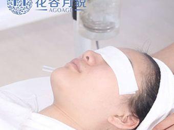 花容月貌祛痘祛敏(市政广场店)