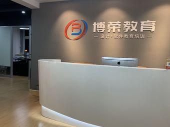 博荣电脑设计教育(三里庵校区)