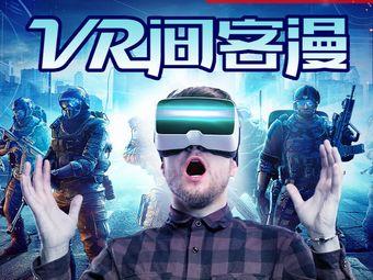 VR 间客漫虚拟现实体验馆(红谷滩万达广场店)