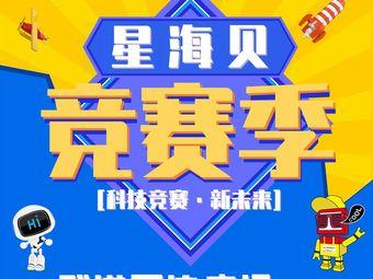 星海贝乐高机器人编程创客竞赛STEAM(武进万达广场校区)
