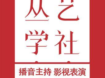 丛艺学社传媒艺术培训